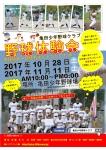 野球体験会開催!!!